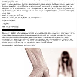 γελοία φεμινιστική προπαγάνδα